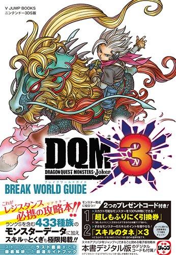 ドラゴンクエストモンスターズ ジョーカー3 ブレイクワールドガイド