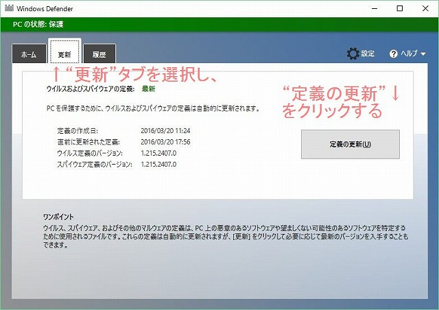 Windows Defender 定義の更新