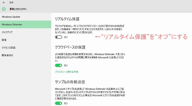 Windows Defender 無効