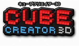 キューブクリエイター3D