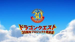 ドラゴンクエスト30周年プロジェクト発表会
