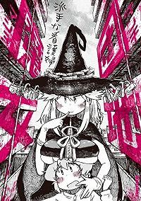 団地魔女 (IKKI COMIX)