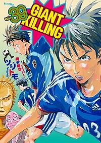 GIANT KILLING(39) (モーニングコミックス)