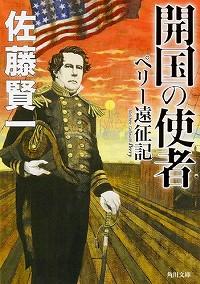 開国の使者  ペリー遠征記 (角川文庫)