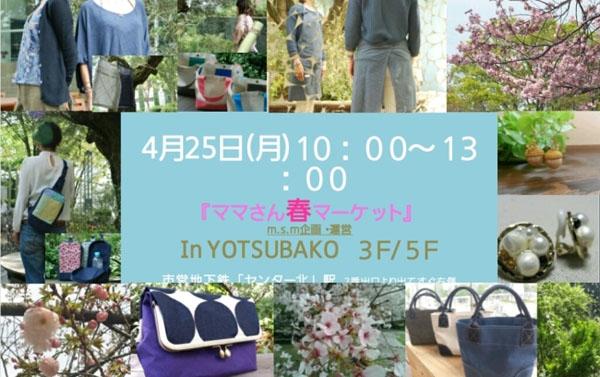 ママさん春マーケット2016 in YOTSUBAKO