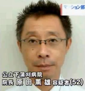 原田薫雄容疑者(52)