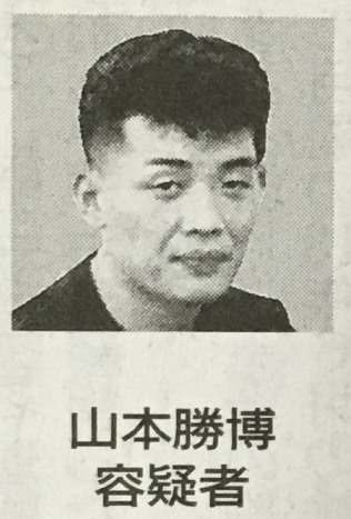 山本勝博容疑者