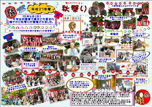 20160221 小牧台 広報誌2