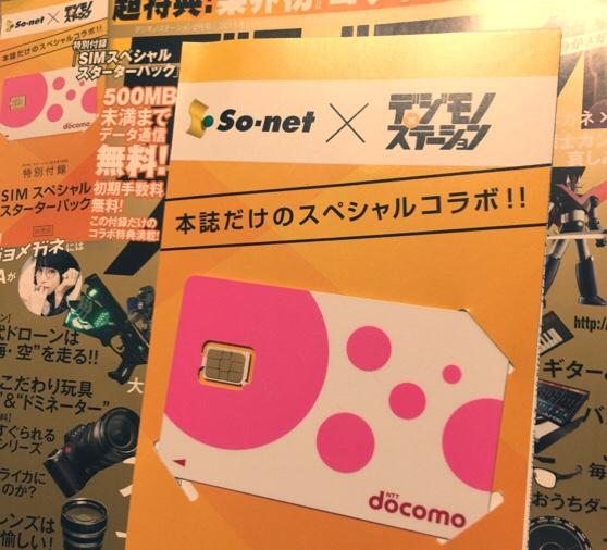 0円で500MBまで使えるSIMがデジモノステーション2月号の付録に!