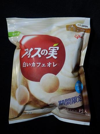 アイス の 実 白い カフェ オレ