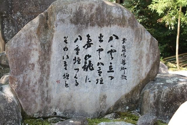 八重垣神社A