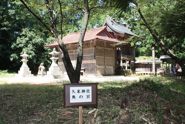 久米神社奥の院1