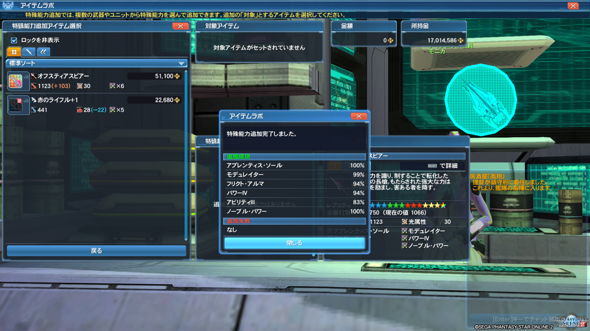 pso20160316_180507_001.png