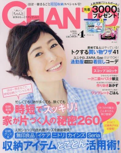 CHANTO(ちゃんと) 2016年 04 月号