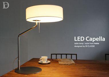LEDデザイン照明