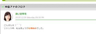 中島アナのブログ