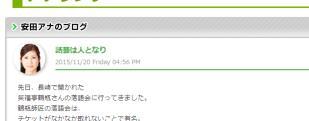 安田アナのブログ
