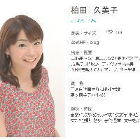 柏田久美子さん