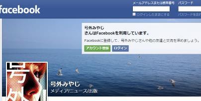 号外みやじ _ Facebook