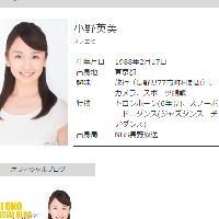 小野英美さん
