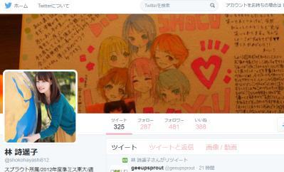 林 詩遥子(@shokohayashi812)