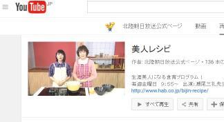 美人レシピ - YouTube