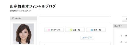山岸舞彩オフィシャルブログ