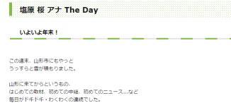 塩原 桜 アナ The Day