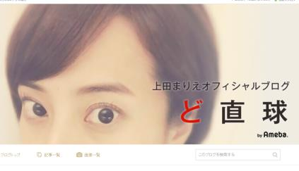 上田まりえオフィシャルブログ「ど直球」