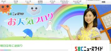 」「SBCニュースワイドお天気ブログ