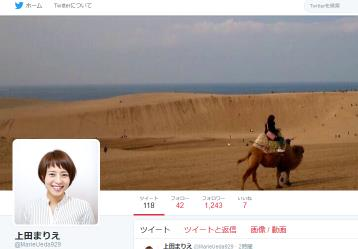 上田まりえ(@MarieUeda929)
