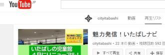魅力発信!いたばしナビ - YouTube