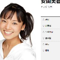 安田美香さん