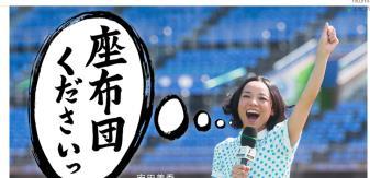 【XANADU】#9 安田美香オフィシャルブログ「座布団くださいっ」