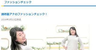 諸橋碧アナのファッションチェック!