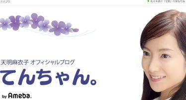 天明麻衣子オフィシャルブログ「てんちゃん。」