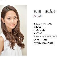 和田麻友子さん