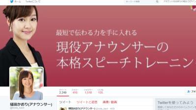 樋田かおり(アナウンサー)(@toida_kaori)