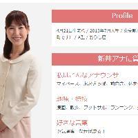 新井翔子アナ