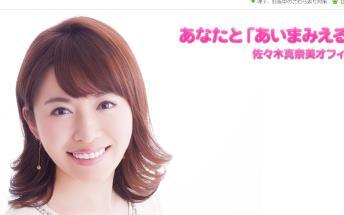 佐々木真奈美オフィシャルブログ「あなたとあいまみえるブログ」