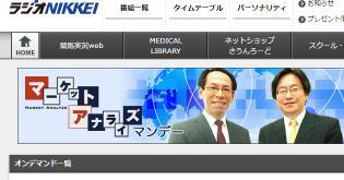 マーケット・アナライズ・マンデー _ ラジオNIKKEI