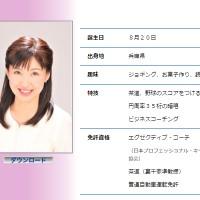 川添永津子さん