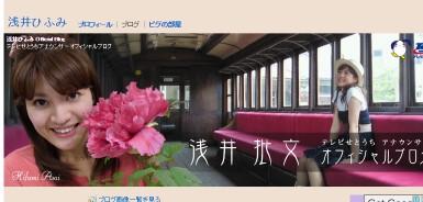 浅井ひふみ Official Blog