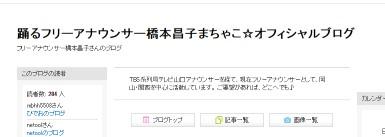 踊るフリーアナウンサー橋本昌子まちゃこ☆オフィシャルブログ