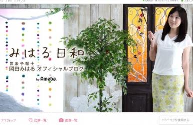 気象予報士・岡田みはるオフィシャルブログ「みはる日和」