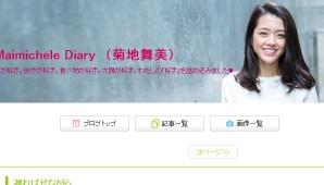 Maimichele Diary (菊地舞美)