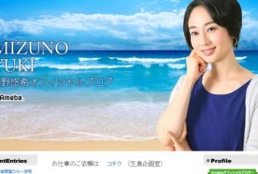 水野悠希オフィシャルブログ