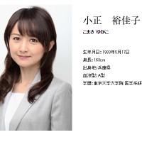 小正裕佳子さん【画像】「NEWS ...