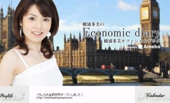 橋浦多美オフィシャルブログ「Economic diary」