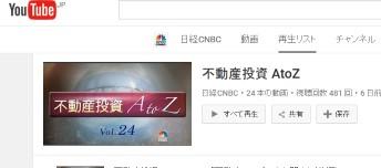 不動産投資 AtoZ - YouTube